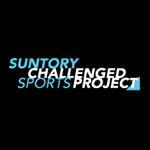 サントリー チャレンジド・スポーツ プロジェクト