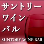 サントリーワインバル