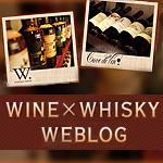 ワイン×ウイスキー ウェブログ