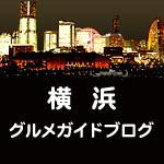 横浜グルメガイドブログ