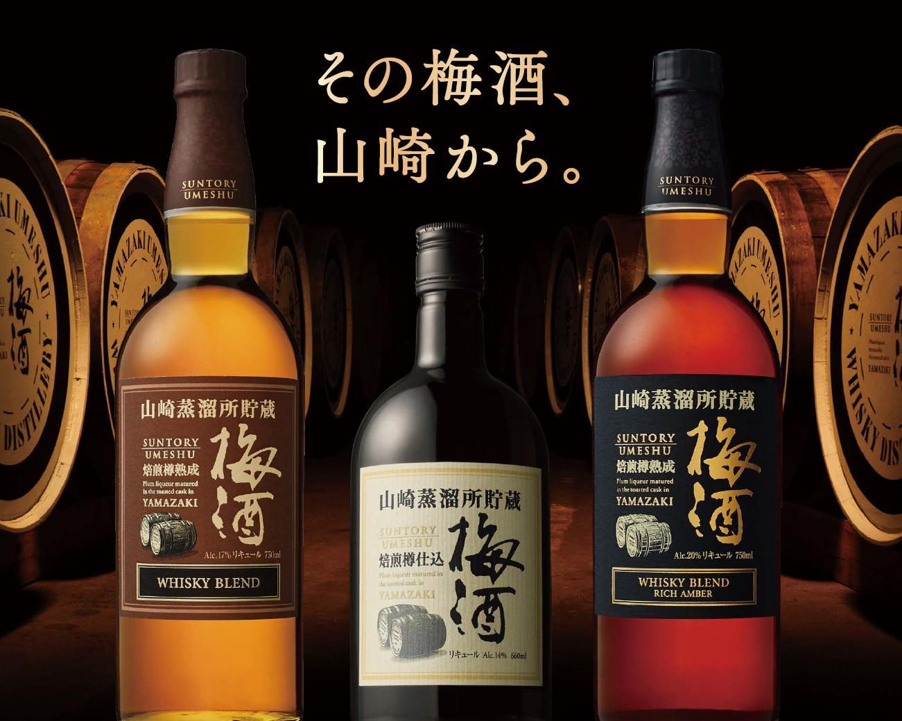 「山崎蒸溜所貯蔵梅酒」シリーズ