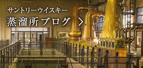ウイスキー蒸溜所ブログ
