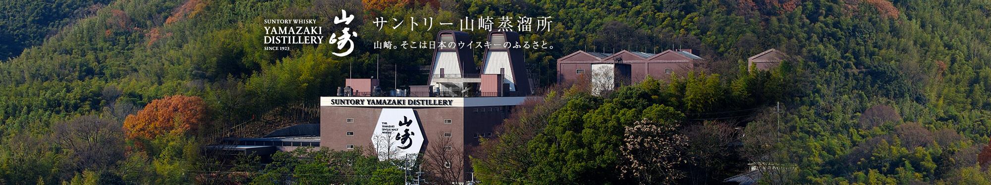 https://www.suntory.co.jp/factory/yamazaki/top/parts_main_visual/bnr/main_01.jpg