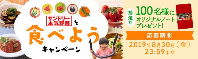 本気野菜を食べようキャンペーン!写真投稿でオリジナルノートを抽選で100名にプレゼント!