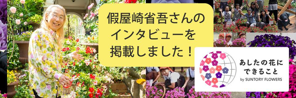 あしたの花インタビュー 假屋崎省吾さん