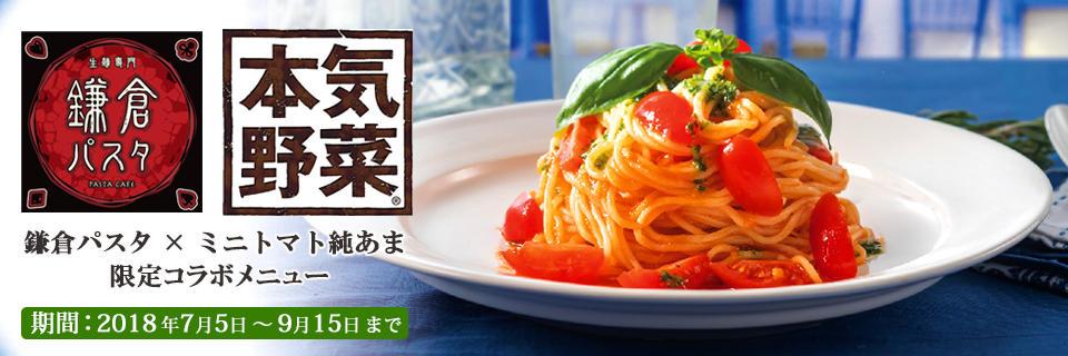 本気野菜ミニトマト「純あま」×「鎌倉パスタ」限定コラボメニューが登場!
