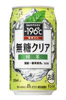 「−196℃無糖クリア〈緑茶〉」新発売