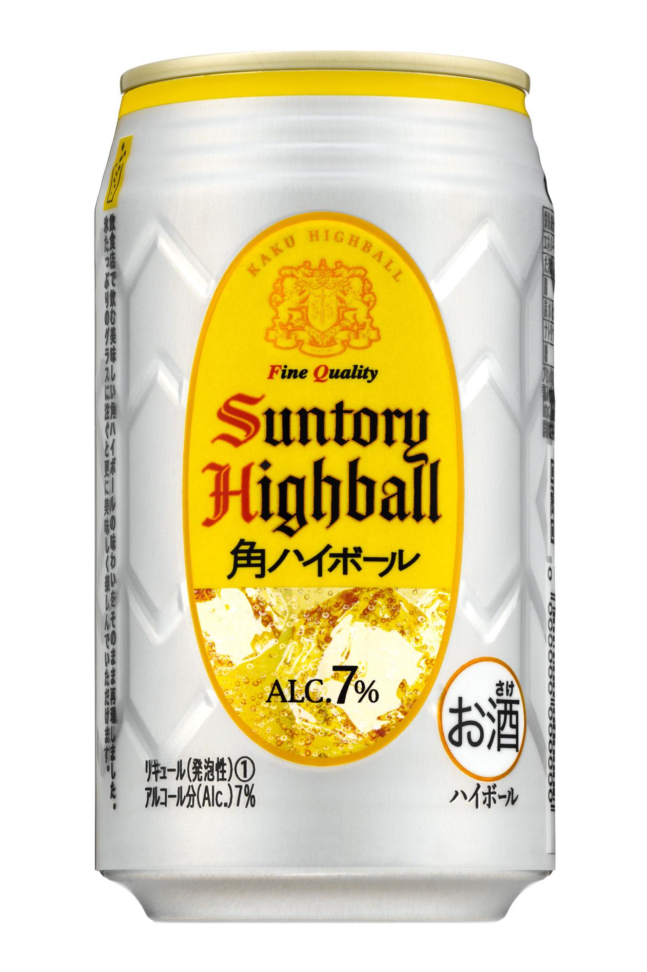「角ハイボール缶」リニューアル新発売―イニシャル入りの角ハイボールジョッキが当たるキャンペーンも実施―