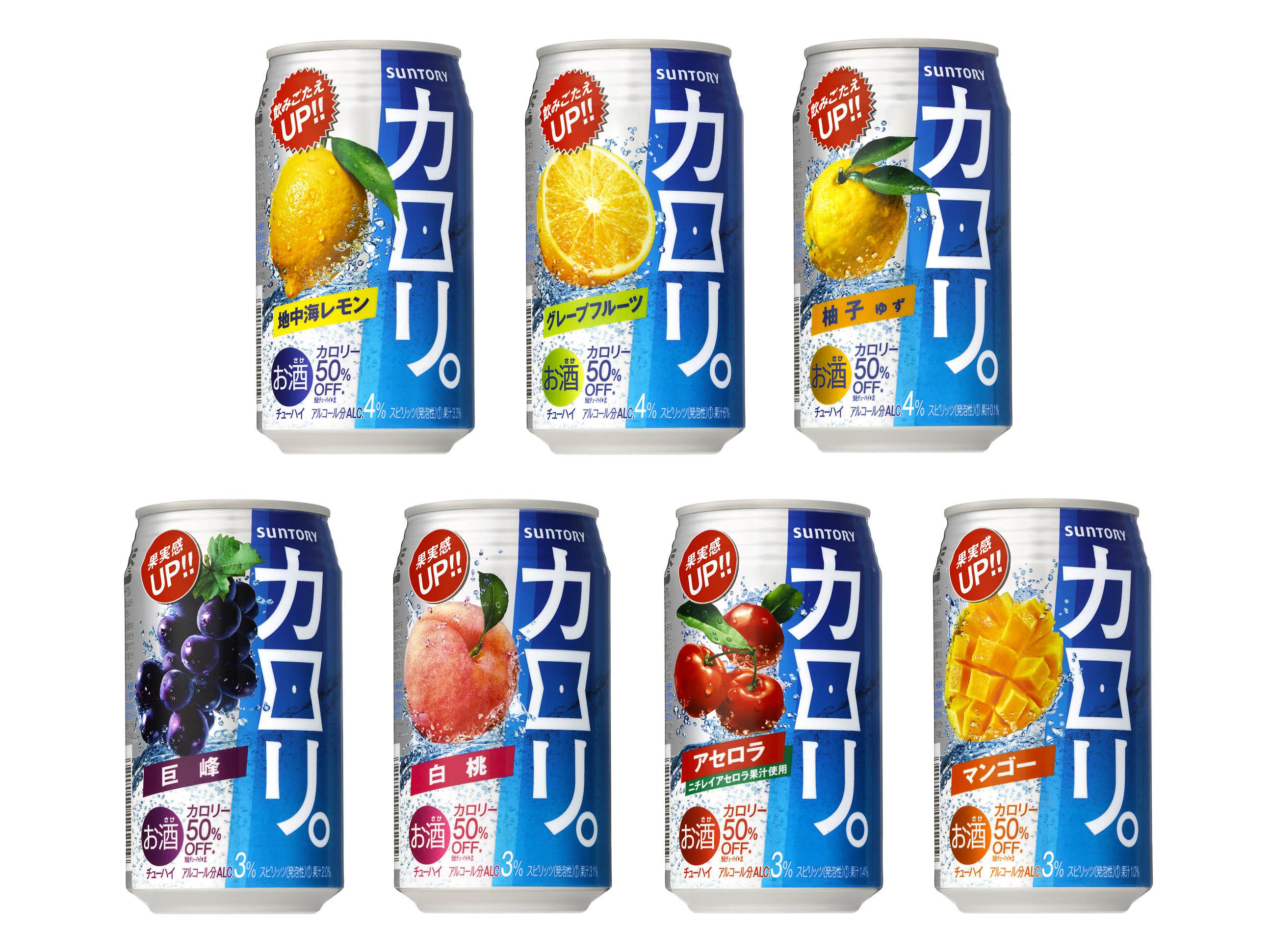 サントリーチューハイ「カロリ。」リニューアル新発売 サントリー酒類(株)は、サントリーチューハイ