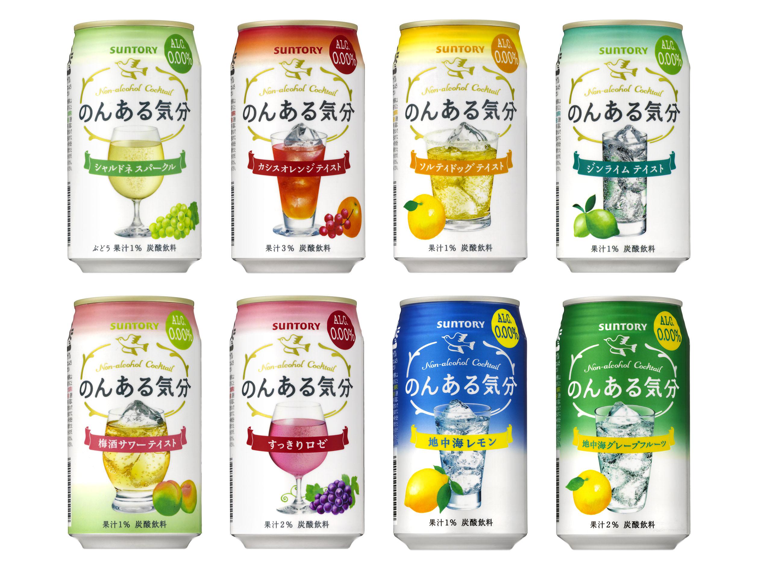 ノンアルコール飲料「のんある気分」リニューアル 2014.1.7 ニュース ...