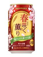 サントリービール(株)は、春季限定新ジャンル「春咲く薫り」を2月24日(火)から全国で新発売します。