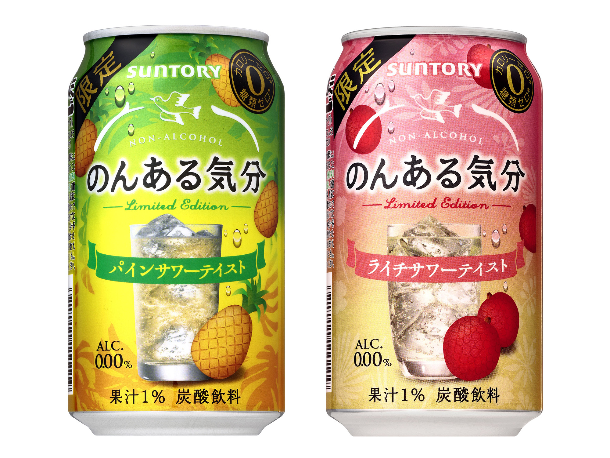 ノンアルコール飲料「のんある気...