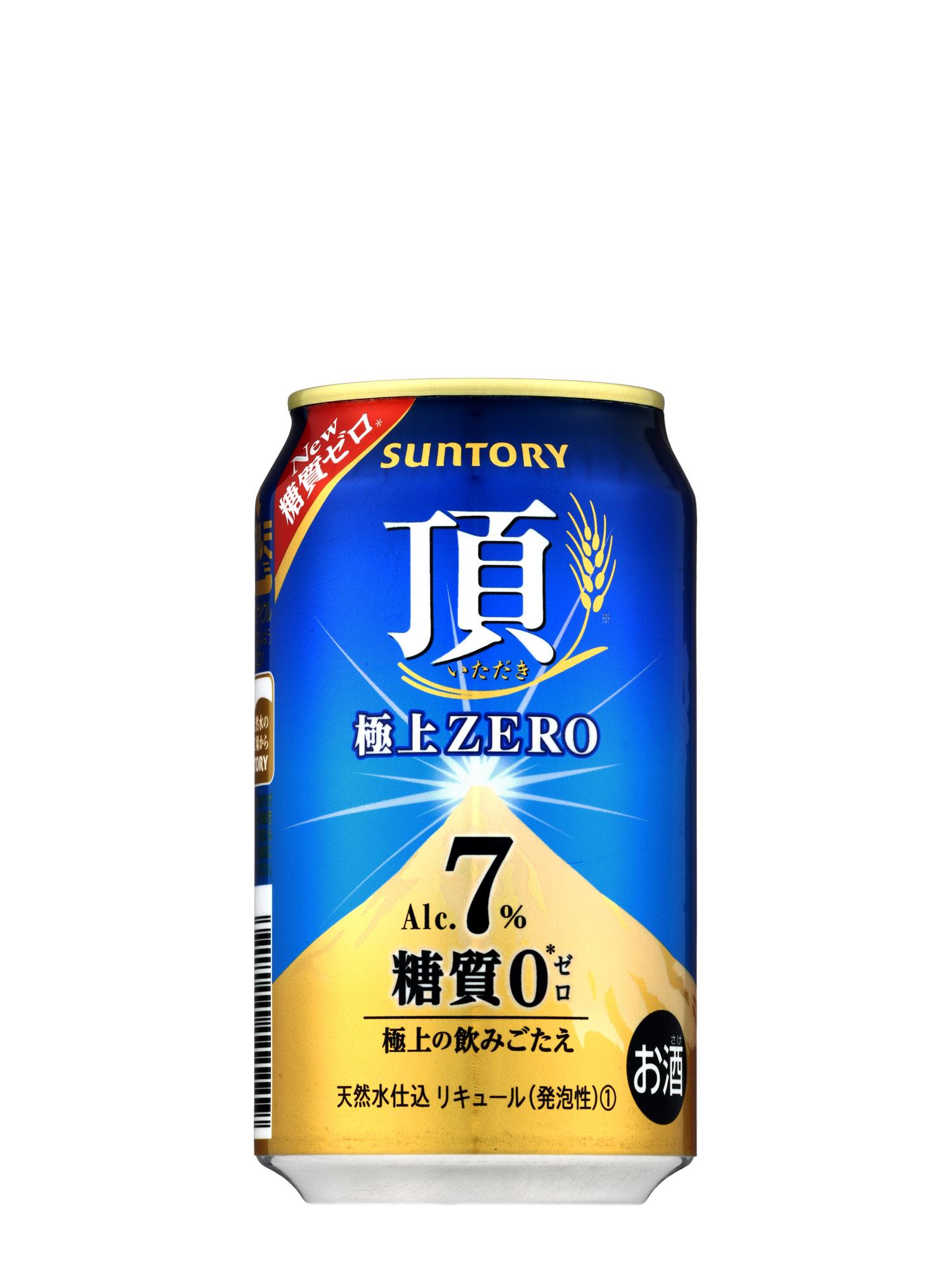 新ジャンル「頂〈極上ZERO〉」新発売 2018年1月30日 ニュースリリース サントリー