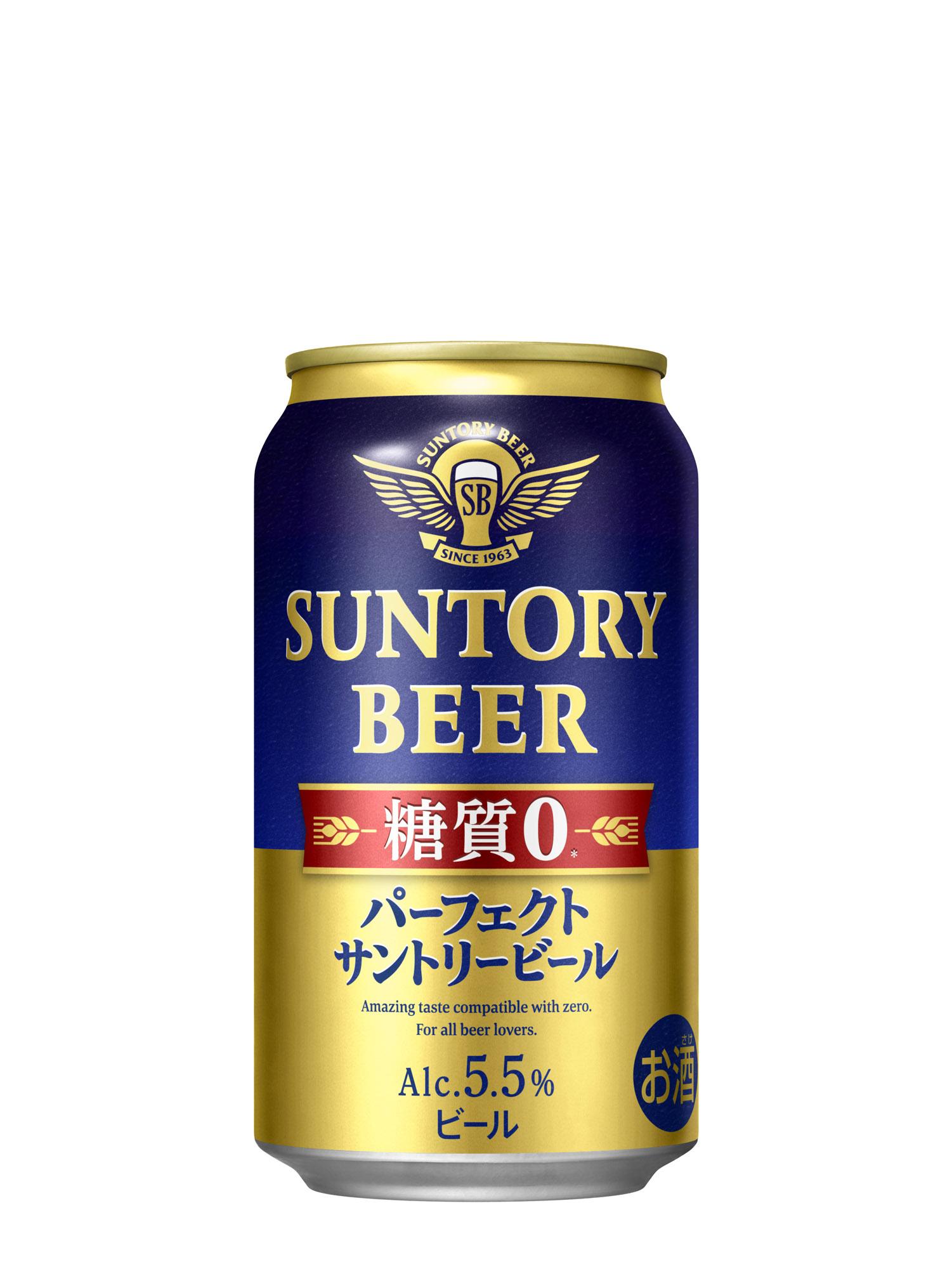 パーフェクトサントリービール」新発売 2021年2月24日 ニュースリリース サントリー