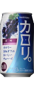 サントリーチューハイ カロリ。〈巨峰〉 350ml缶