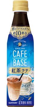 ボス カフェベース 紅茶ラテ