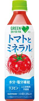 GREEN DA・KA・RA トマトとミネラル