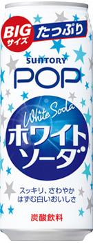 POPホワイトソーダ