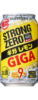 −196℃ ストロングゼロ〈ギガレモン〉