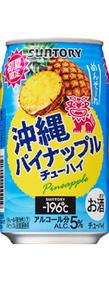 -196℃ 〈沖縄パイナップル〉