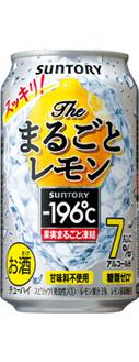 −196℃ 〈ザ・まるごとレモン〉