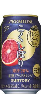 こくしぼりプレミアム〈紅熟ブラッドオレンジ〉