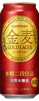 金麦〈ゴールド・ラガー〉 ロング缶