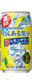 のんある気分 〈超レモンサワーテイスト〉