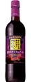 酸化防止剤無添加のおいしいワイン。贅沢ポリフェノール