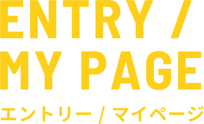 ENTRY / MY PAGE エントリー / マイページ