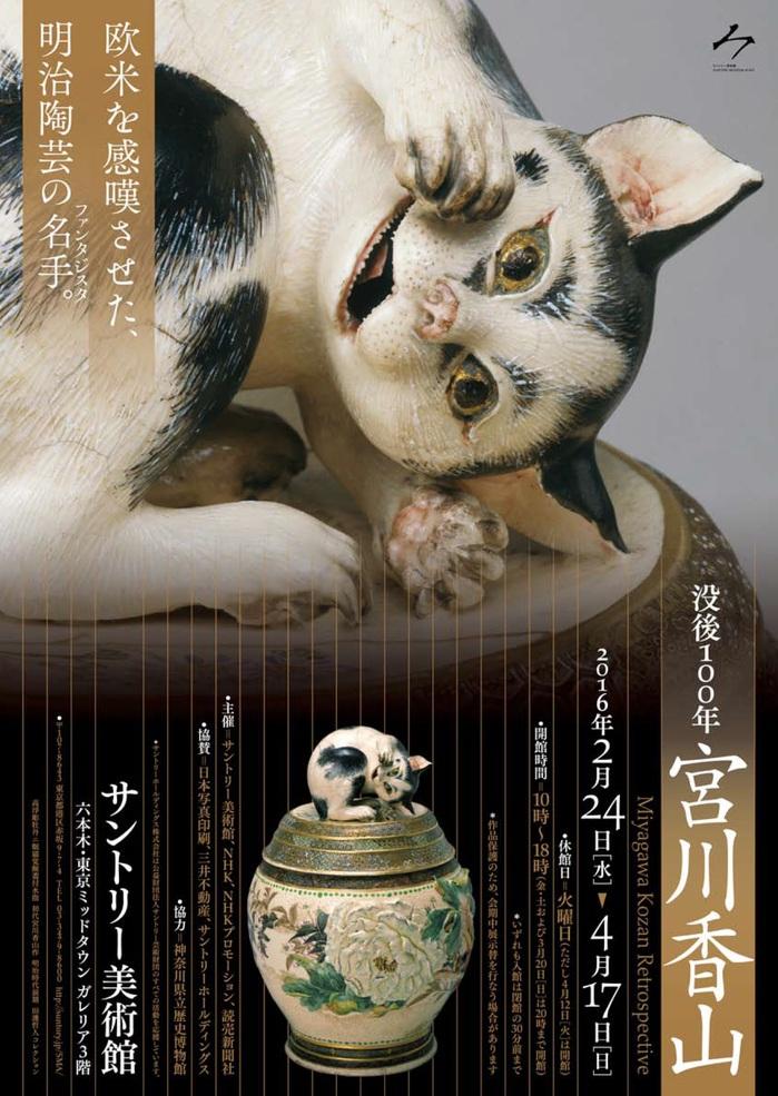 没後100年 宮川香山展
