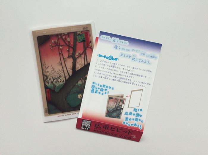「原安三郎コレクション 広重ビビッド」展おもしろびじゅつ帖