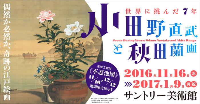 「世界に挑んだ7年 小田野直武と秋田蘭画」展
