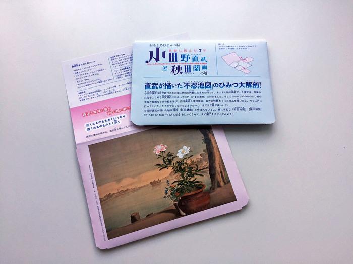 小田野直武の画像 p1_22