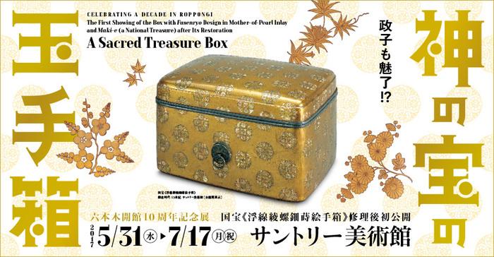 六本木開館10周年記念展 国宝《浮線綾螺鈿蒔絵手箱》修理後初公開 神の宝の玉手箱