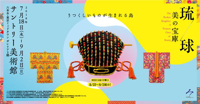 琉球 美の宝庫