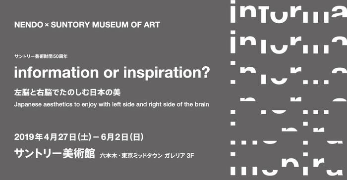 nendo×Suntory_Museum_of_Art_information_or_inspiration