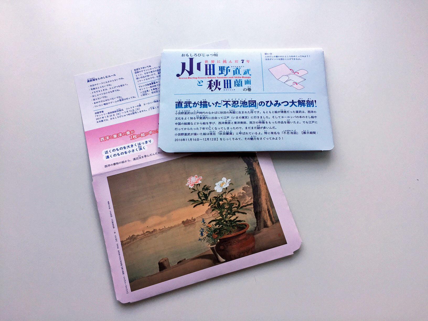 小田野直武の画像 p1_6