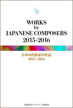 WORKS by JAPANESE COMPOSERS 日本の作曲家の作品 2015-2016