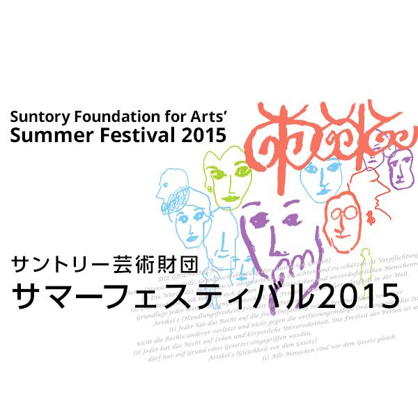サマーフェスティバル2015 サン...