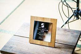 「せとひとめぐり」に第42回サントリー地域文化賞<特別賞>を贈呈
