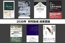 <読書案内>2020年に研究助成から出版された成果書籍をご紹介!