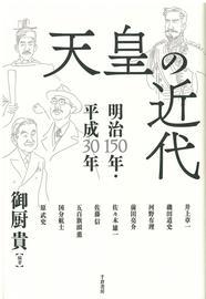 天皇の近代―明治150年・平成30年