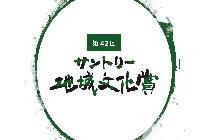 第42回「サントリー地域文化賞」選評