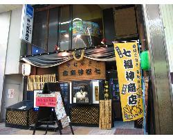 居酒屋 さかなや七福神商店 狸小路本店のイメージ写真