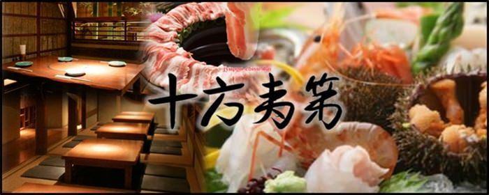 十方夷第 本店のイメージ写真