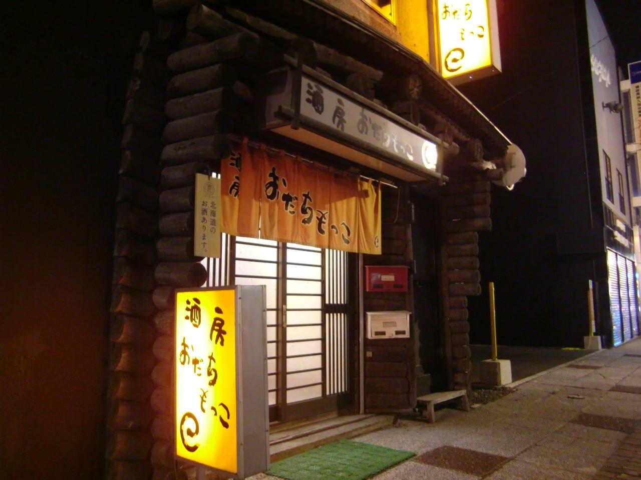 岩見沢/空知_酒房 おだちもっこ_写真