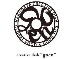 """函館/渡島_creative dish """"goen""""_写真2"""
