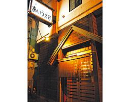 網走/北見/紋別_粋な炉ばた あいうえお_写真