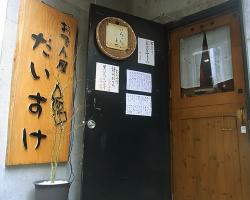 仙台市周辺_おでん屋 だいすけ_写真2